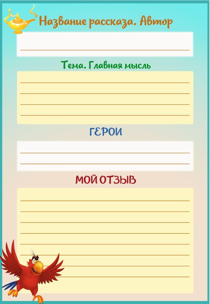 Картинки читательский дневник ученика