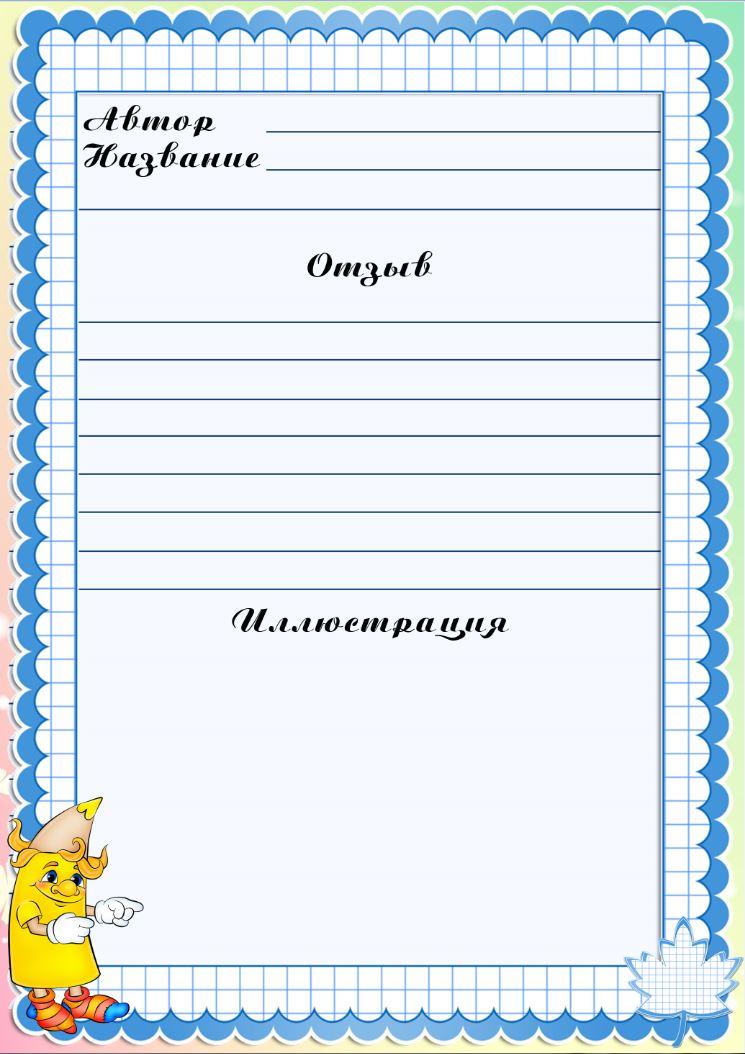 Читательский дневник образец рисунок