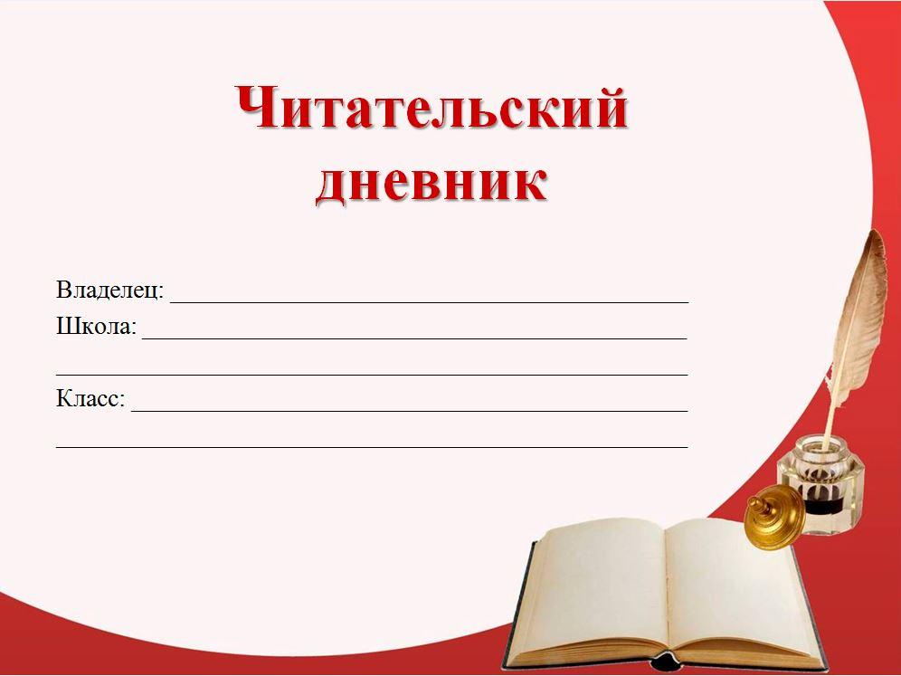 Все о читательский дневнике в картинках
