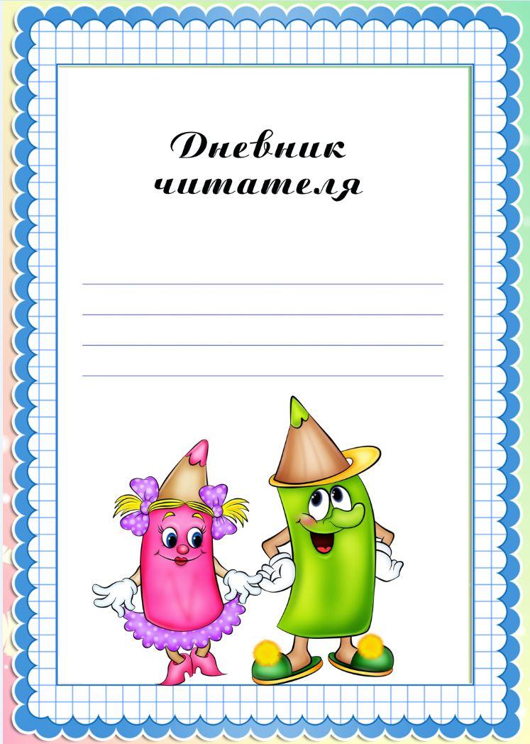 Раскраски обложка читательского дневника