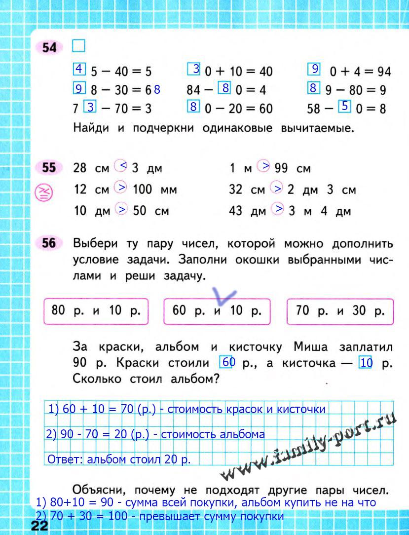 Страницы 74,75,76 решения и ответы к учебнику математика, 1 класс.