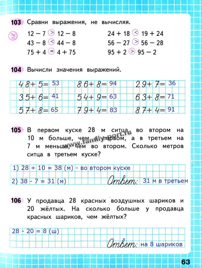 Система учебников «школа россии» моро м. И. , волкова с. И.