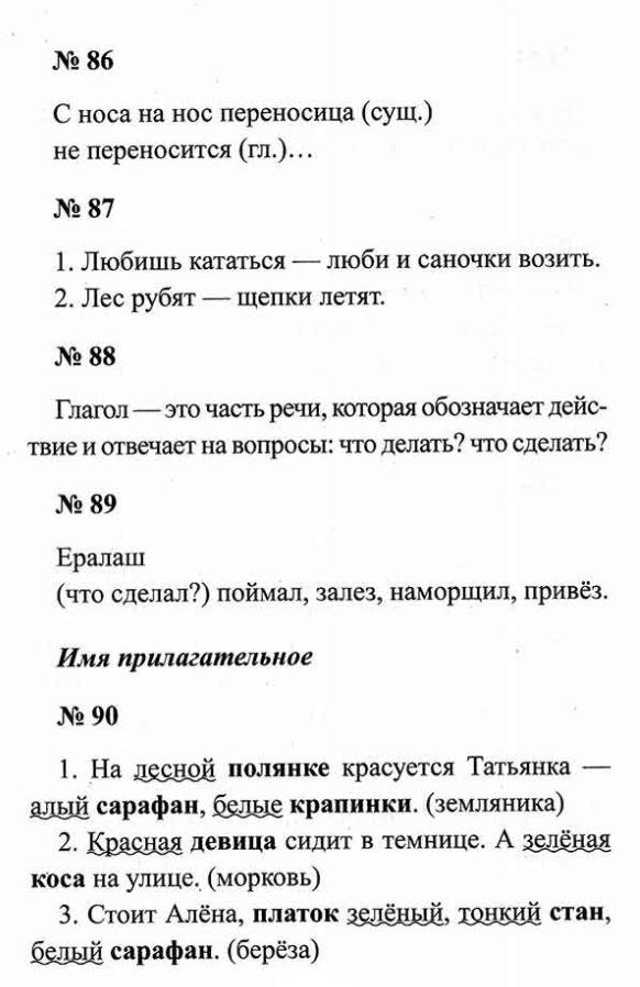 сделать русский язык 2 класс тетрадь