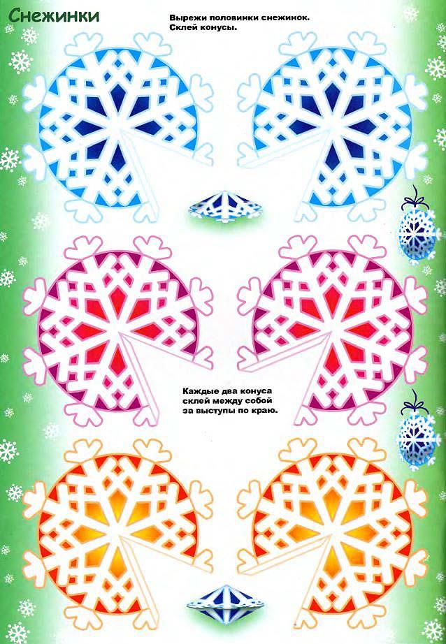 Объемные снежинки из бумаги своими руками распечатать