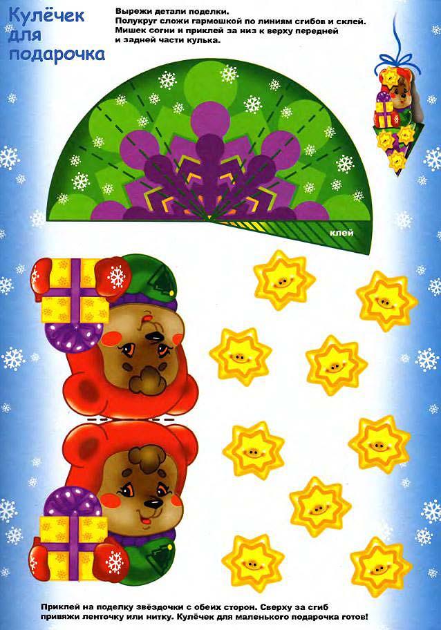 Новогодние объемные игрушки иНовогодняя поделка 2015 своими