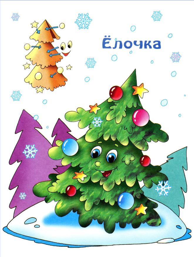Веселая новогодняя елка своими руками