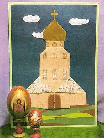 Поделка церковь открытка, днем организации тигр