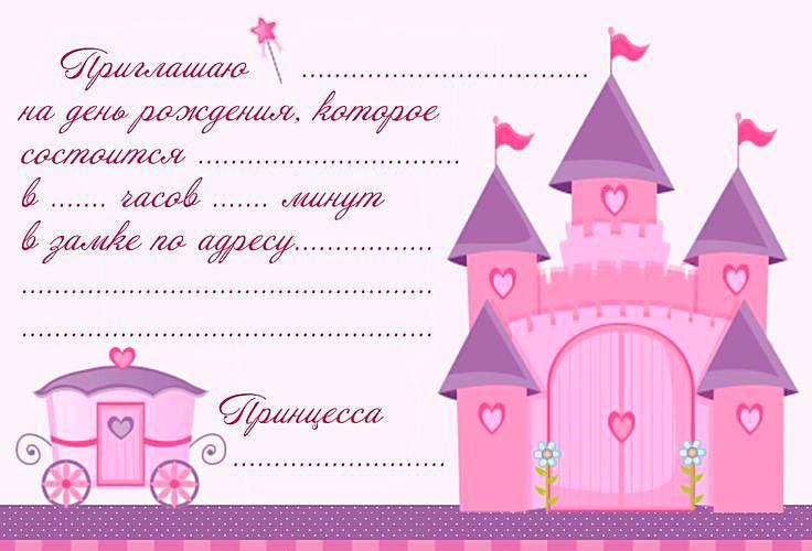 Детские приглашения на день рождения шаблоны