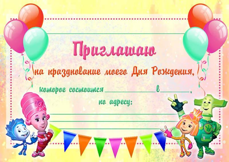 Открытки онлайн приглашение на день рождения