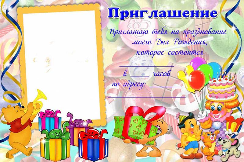 Открытка приглашение на день рождения детей