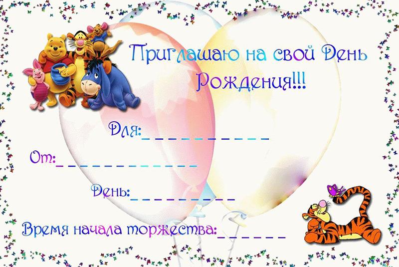 Ручной работы, приглашения на день рождения в виде открытки