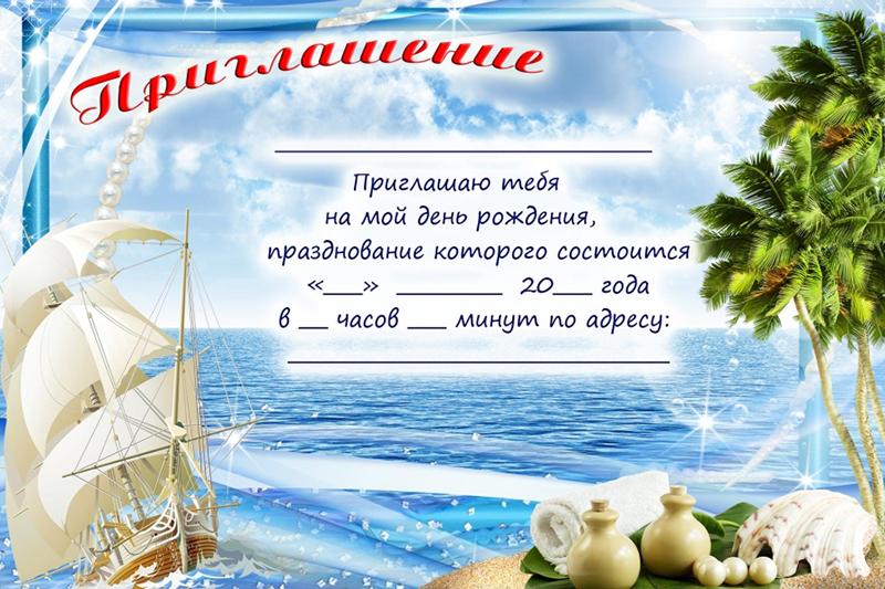 Шаблоны открыток приглашений на день рождения