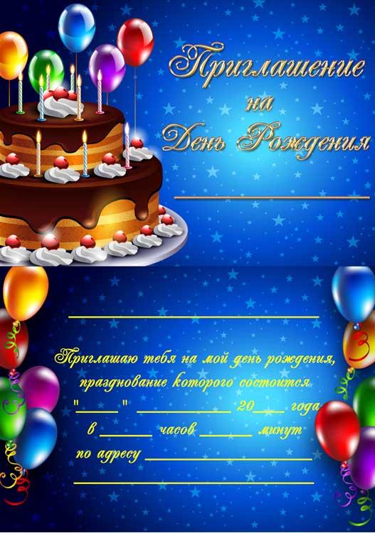 Оформление открытки приглашения на день рождения, поздравление