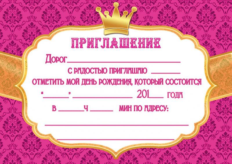 Открытки с приглашением на день рождения, днем