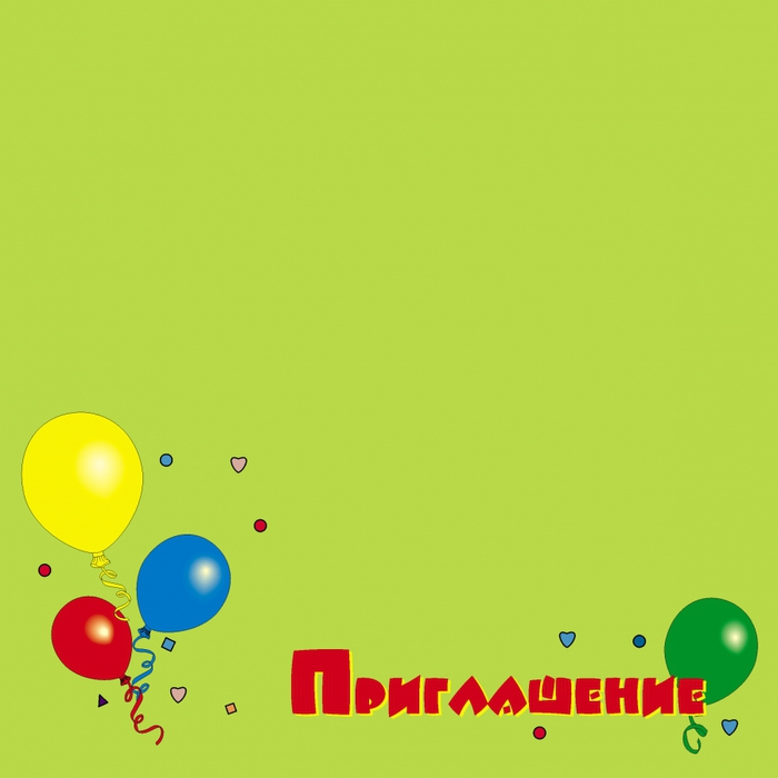 Приглашения на детский праздник