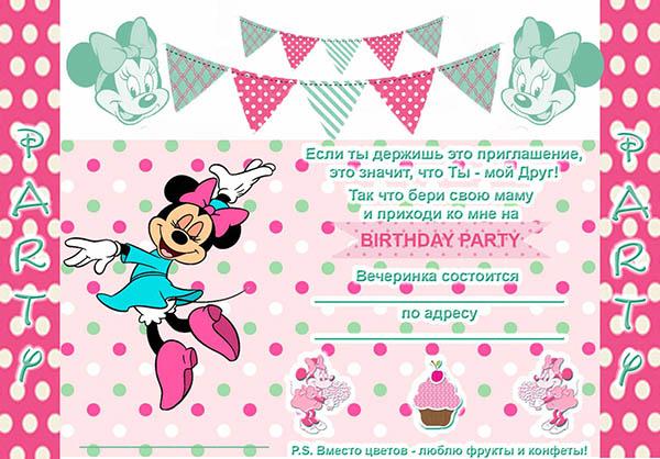Красивые фигурки, приглашения на день рождения девочке 6 лет