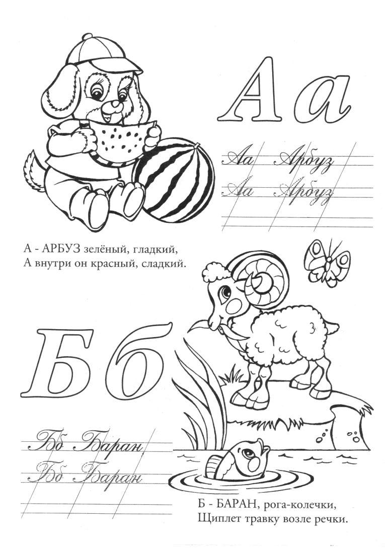 веселая азбука раскраска в стихах олени