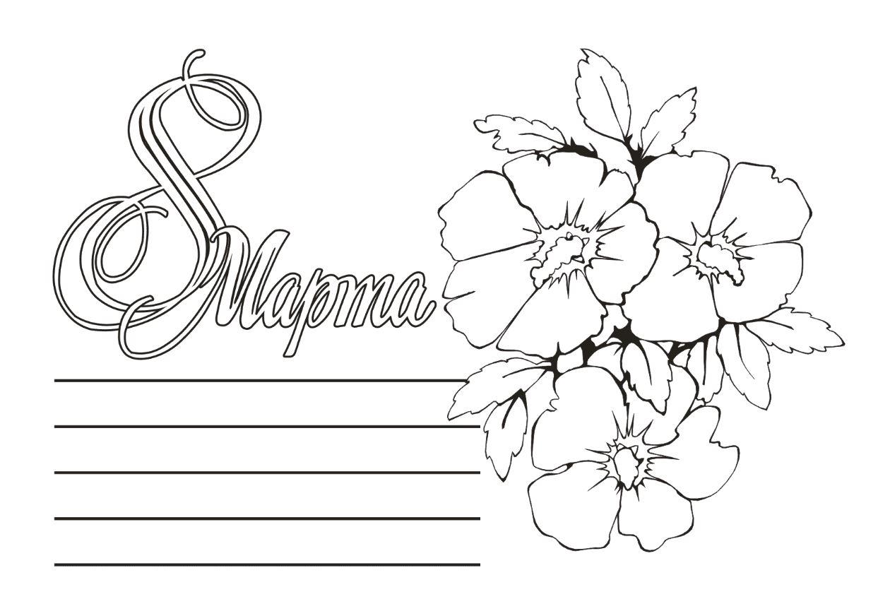 Картинки, открытки для рисования к 8 марта