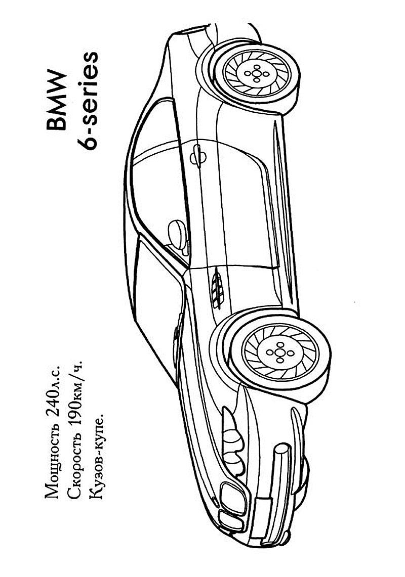 Раскраски - Автомобили мира