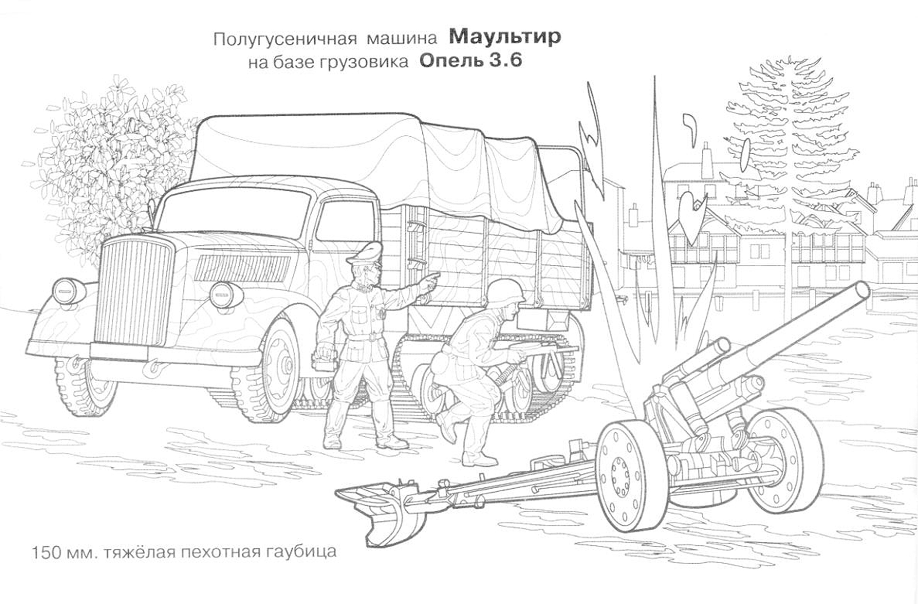 Раскраски для мальчиков военные машины - 4