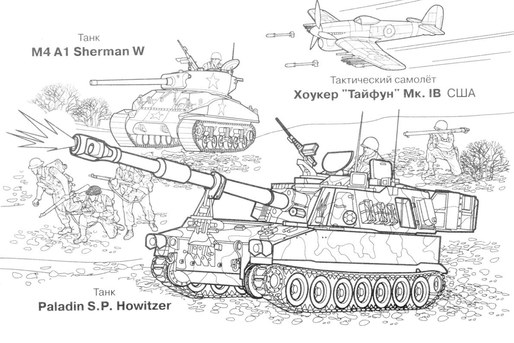 Раскраски - Военная техника