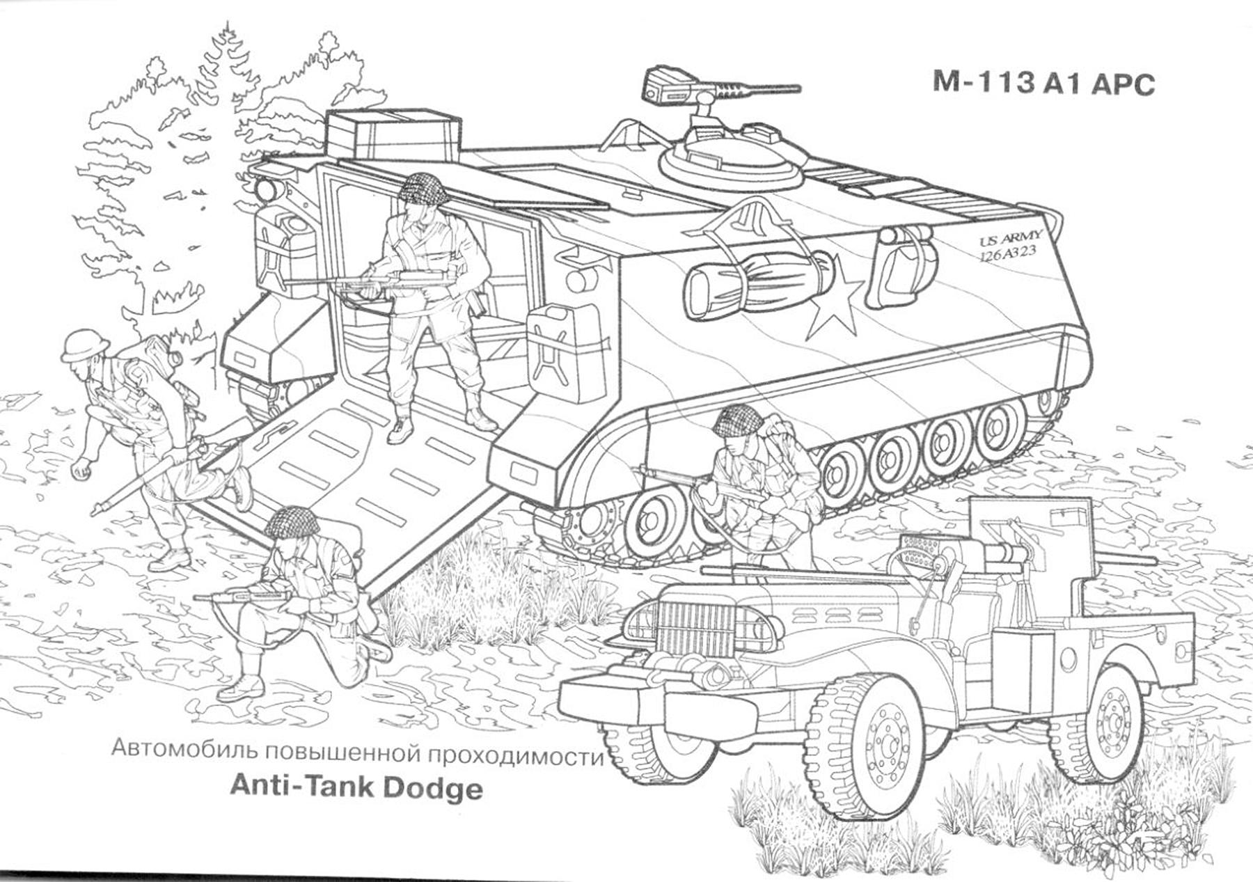 Раскраски Военные Для Мальчиков Распечатать