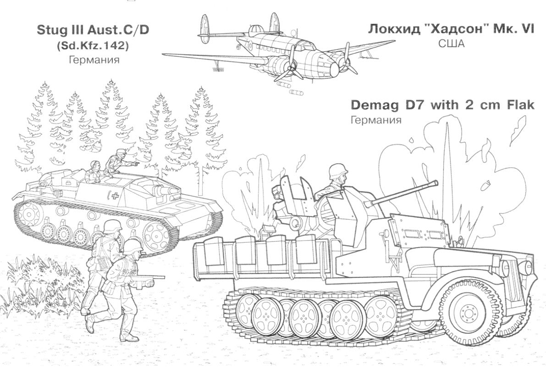 Раскраски для мальчиков военная техника - 5