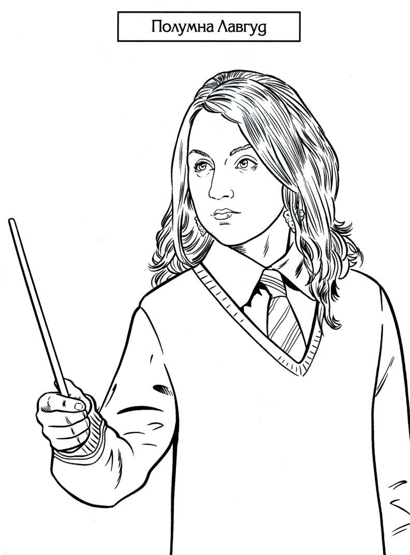 Раскраска Гарри Поттер Распечатать