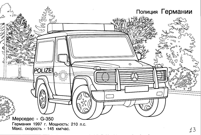 Раскраски для мальчиков полицейские машины