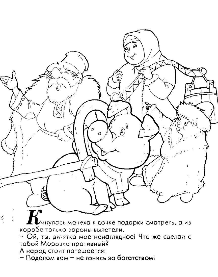 картинки карандашами к сказке морозко мышкой выбранной метке