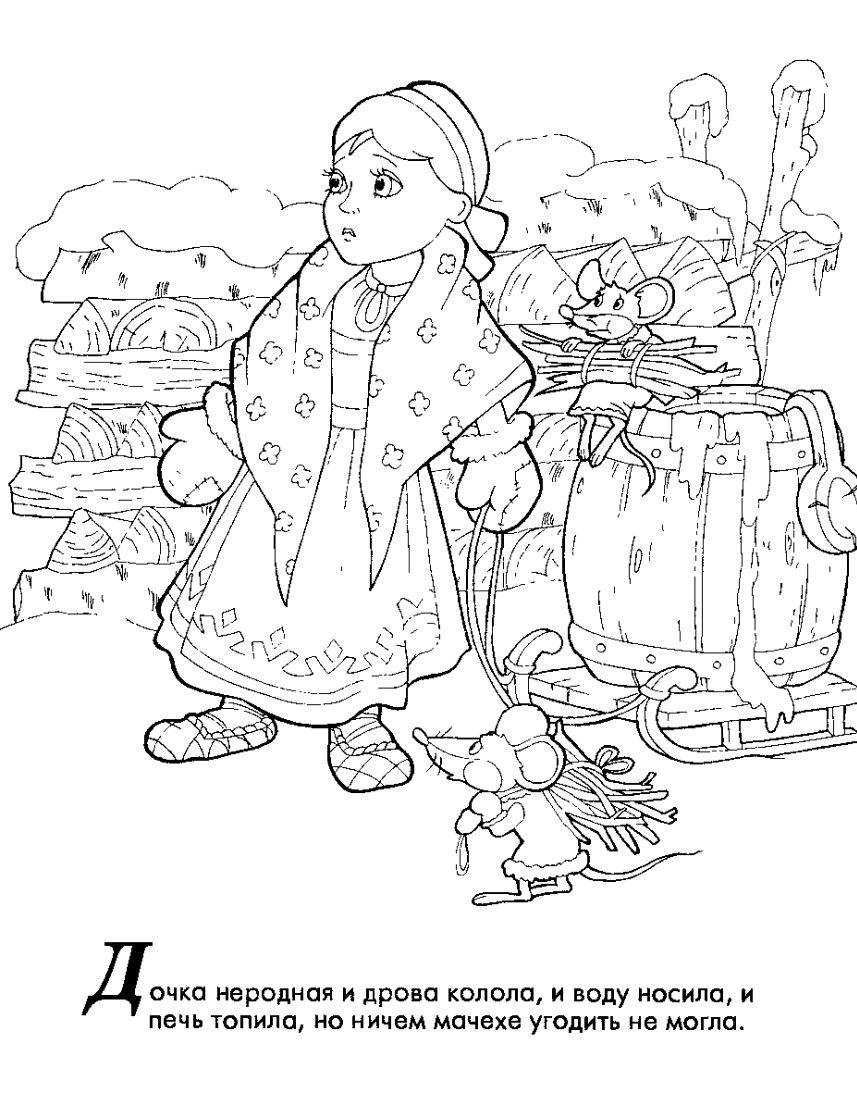 раскраски к сказке морозко