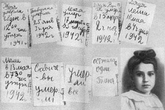90 лет назад родилась Таня Савичева